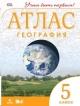 География 5 кл. Атлас
